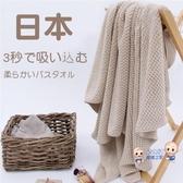 浴巾 日本大號浴巾女男成人裹巾家用兒童可愛比棉質棉質吸水速幹不掉毛 5色【快速出貨】