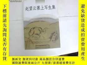 二手書博民逛書店趙望雲塞上寫生集罕見著名畫家趙望雲以自己獨特畫風創作 馮玉祥將軍