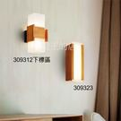 【燈王的店】北歐風 壁燈2燈 木製品 壓克力 左圖下標區 ☆309312