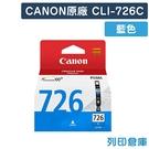 原廠墨水匣 CANON 藍色 CLI-726C /適用 CANON MG5270/MG5370/MG6170/MG6270