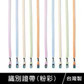 珠友 NA-50021 Unicite 台灣製 識別證帶(粉彩)-素色識別證帶/識別證件繩/證件吊帶/悠遊卡/識別證/100入