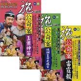 台劇 - 施公奇案合集DVD 雷霆報/玉簫神笛/燒餅皇帝芝麻官