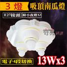 【奇亮科技】含稅 3燈吸頂燈 附小夜燈+13W LED燈泡3顆 E27南瓜燈 吸頂燈具 工廠直營批發價