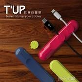 線材收納集線器桌面數據線收納整理bcase理線器數據線固定器TUP2 【全館免運】