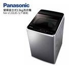 PANASONIC 國際牌【 NA-V130LBS 】13kg變頻直立式洗衣機 外殼不鏽鋼