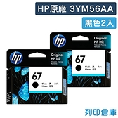 原廠墨水匣 HP 2黑組 NO.67/3YM56AA /適用 HP DeskJet Envy Pro 6020 AiO/6420 AiO/Deskjet 1212/2332/2722/2723/Plus 4120