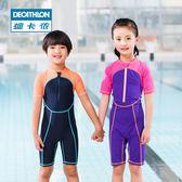 迪卡儂兒童防曬連體泳衣泳褲游泳衣套裝女童男童女孩泳裝nab k