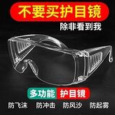 護目鏡勞保防飛濺防護眼鏡防風防塵防霧透氣飛沫防沙打磨男女騎行