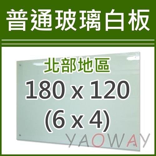 【耀偉】普通(無磁性)玻璃白板180*120 (6x4尺)【僅配送台北地區】