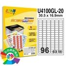彩之舞 U4100GL-20 進口彩雷亮面標籤 6x16/96格圓角(30.5*16.9mm) - 20張/包