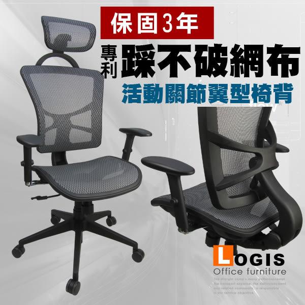 邏爵*T88翼勢力關節網布電腦椅/辦公椅**全塑鋼材質*多功能頭枕
