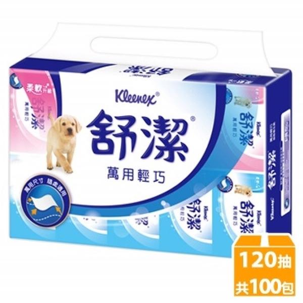 舒潔萬用輕巧衛生紙 120抽x10包x10串(箱購)-箱購