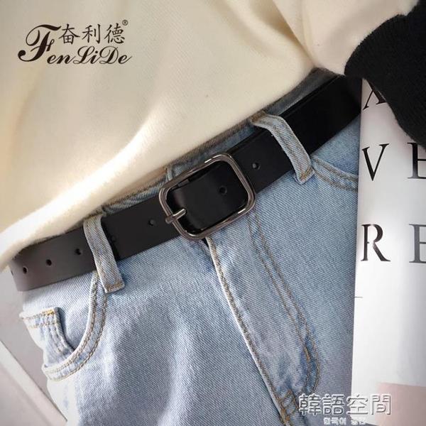 腰帶 純牛皮柔軟皮質腰帶chic皮帶女士款真皮簡約百搭黑色配牛仔褲韓國