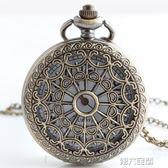 懷錶 創意百搭懷舊清晰數字懷表掛飾 項鍊表 情侶男女學生同學禮物贈品 第六空間
