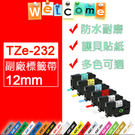 TZ 12mm副廠護背標籤帶~可任選規格~請將要的規格寫在備註上