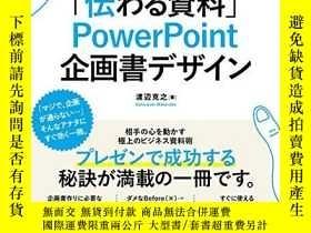 二手書博民逛書店「伝わる資料」罕見PowerPoint 企畫書デザイン2018