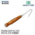 漁拓釣具 HR FG-2701 #木質握把 [搭鉤]