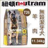 PetLand寵物樂園《紐頓NUTRAM》無穀全能系列 - 無穀潔牙犬T26 羊肉 11.34kg / 狗飼料