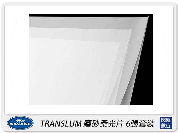 預訂~Savage TRANSLUM 磨砂柔光片 6張套裝 30.5 x 30.5cm(公司貨)