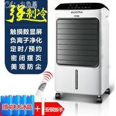 水冷風扇 空調扇單冷加濕制家用行動小空調遙控水冷風機「Chic七色堇」igo