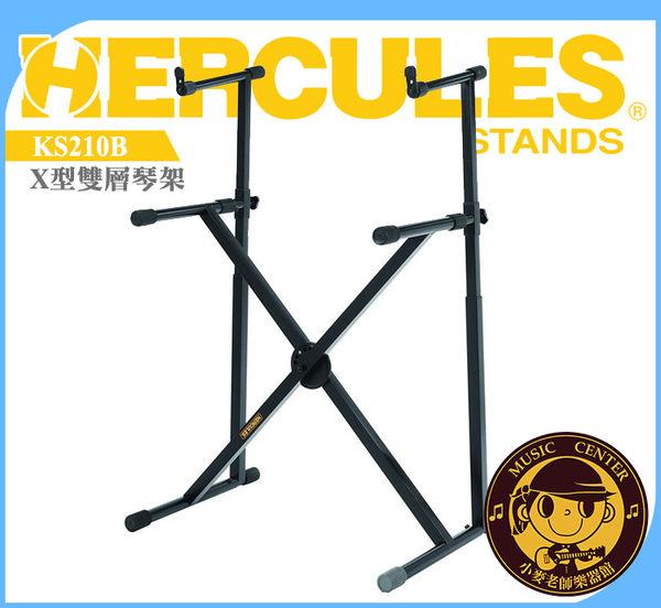 台灣公司貨非水貨非仿冒品  現貨 HERCULES KS210B 海克力斯 X型 雙層 電子琴架  鍵盤架 KEYBOARD
