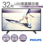 促銷【飛利浦PHILIPS】32吋FHD LED液晶顯示器+視訊盒 32PFH4052