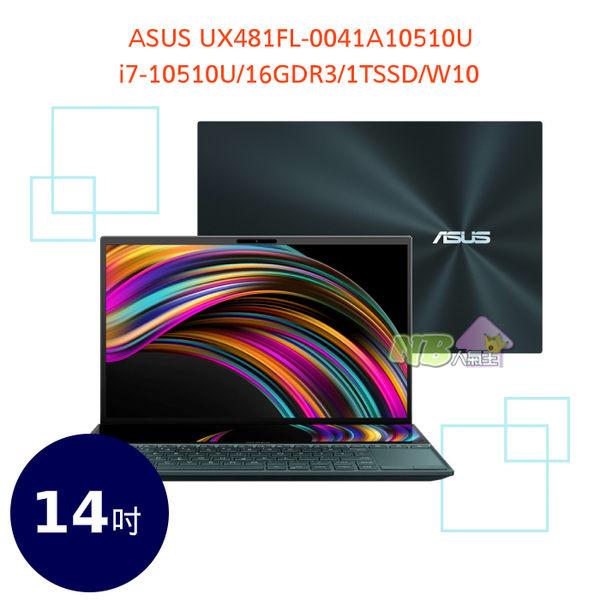 ASUS UX481FL-0041A10510U 14吋 ◤0利率◢ 雙螢 筆電 (i7-10510U/16GDR3/1TSSD/W10)