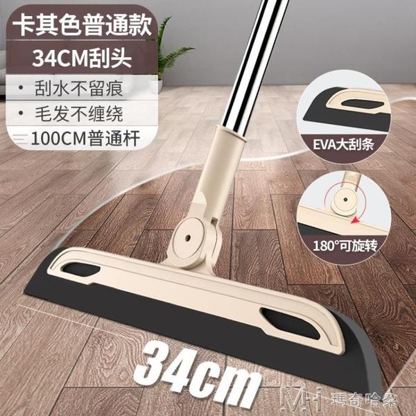掃把魔術掃把掃地頭發神器浴室刮水器地刮地板單個家用拖把掃帚衛生間YYP 瑪奇哈朵