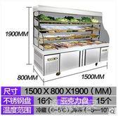 來博楊國福張亮麻辣燙展示櫃點菜櫃蔬菜保鮮櫃冰櫃冷藏櫃商用冷櫃igo『潮流世家』