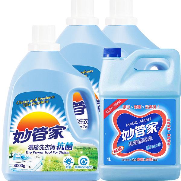 妙管家-抗菌防霉洗衣精4000gx3+超強漂白水4000g