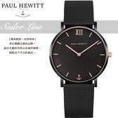 PAUL HEWITT德國工藝Sailor Line經典時尚米蘭帶腕錶PH-SA-B-BSR-4S公司貨