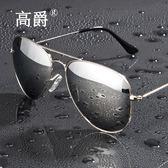 鋼化玻璃鏡片男士太陽鏡防紫外線墨鏡蛤蟆款開車釣魚男女太陽眼鏡【萬聖節8折】