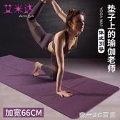 艾米達無味tpe瑜伽墊防滑女初學者健身加厚加寬加長瑜珈墊三件套【帝一3C旗艦】YTL
