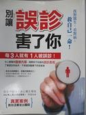 【書寶二手書T1/保健_XEW】別讓誤診害了你:每3人就有1人被誤診!找對醫生、看對病,救自己