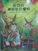 【書寶二手書T6/少年童書_PHL】尼克的神奇生日禮物_維拉里.葛巴契夫