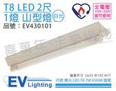 EVERLIGHT億光 LED T8 7W 6500K 白光 2呎 1燈 單管 全電壓 山型燈 節能標章_EV430101