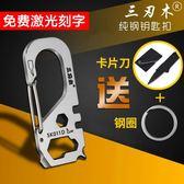 三刃木男士鑰匙扣腰掛多功能工具卡不銹鋼鑰匙扣汽車鑰匙扣 全館免運