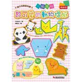 超可愛的動物摺紙 (暢銷版)