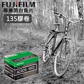 【現貨】ACROS 100 II 135 底片 黑白 富士 Fujifilm Neopan 二代 (保存效期內)