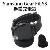 【飛兒】三星 Gear Fit S3 手錶充電器 充電底座 充電線 B1.17-30 30