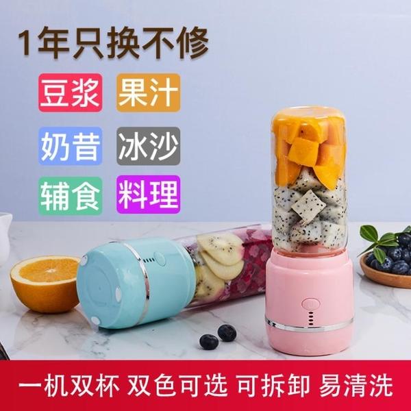 果汁機榨汁機 多功能家用水果小型榨汁杯迷你充電便攜式學生豆漿機 阿卡娜
