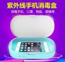 台灣現貨 紫外線消毒盒手機消毒器口罩消毒...