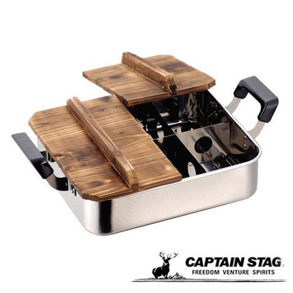 Captain Stag 鹿牌 不鏽鋼關東煮鍋28×24cm 附木蓋|露營|野炊 H4827