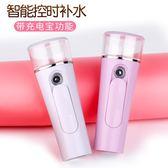 納米噴霧補水儀器充電冷噴機便攜加濕器面部保濕迷你美容儀蒸臉器     唯伊時尚