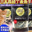 【培菓平價寵物網】 日本PREMIUM》長崎丁香魚乾犬貓零食40g/包