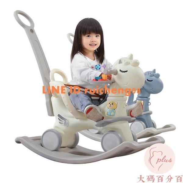 兒童搖搖馬木馬搖椅兩用帶音樂多功能嬰兒小推車寶寶【大碼百分百】