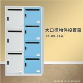 【100   】大富DF MB 034L 大口徑物件投置箱置物箱收納櫃置物箱收納箱商辦大樓