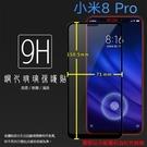 ▽MIUI Xiaomi 小米 小米8 ...