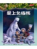 書立得-神奇樹屋12:愛上北極熊
