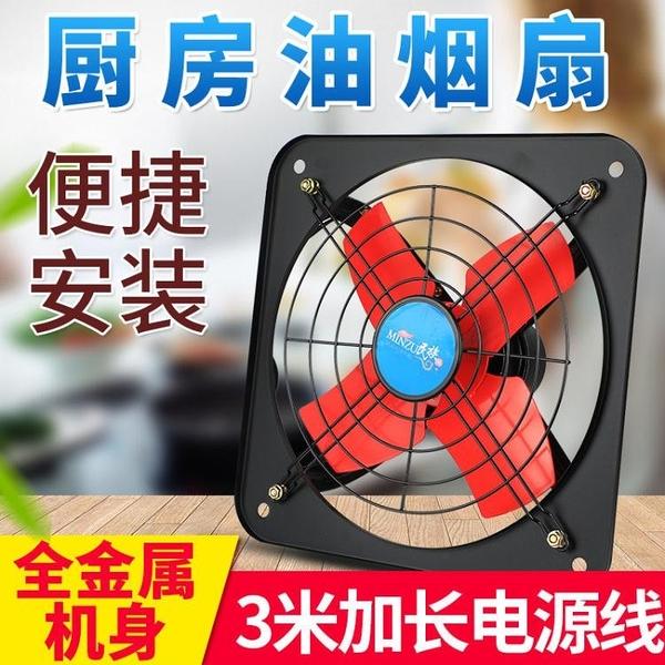 排氣扇 排氣扇廚房窗式排風扇強力衛生間12寸靜音抽風機家用抽油煙換氣扇